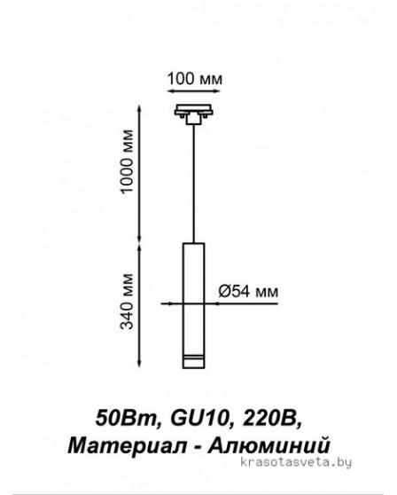 Трековый светильник Novotech PIPE 370400