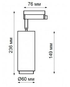 Трековый светильник Novotech PIPE 370415