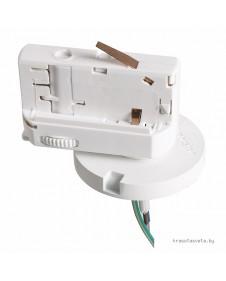 Трековое крепление с 3-фазным адаптером к 05101X/21444X белый LIGHTSTAR ASTA 594016