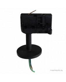 Трековое крепление с 3-фазным адаптером к 21443Х/21448X/21449X чёрный LIGHTSTAR ASTA 594057
