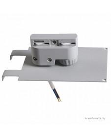 Трековое креплением с 1-фазным адаптером к 05121X серый LIGHTSTAR ASTA 592039
