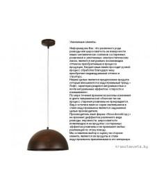 Светильник Nowodvorski HEMISPHERE RUST S 6367