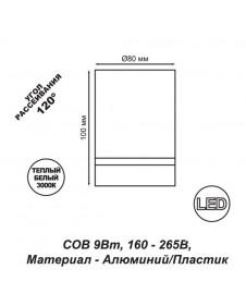 Точечный светильник Novotech ARUM 357685