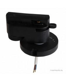Трековое креплением с 1-фазным адаптером к 05104X чёрный LIGHTSTAR ASTA 592077