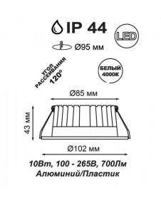 Встраиваемый светильник Novotech DRUM 357907