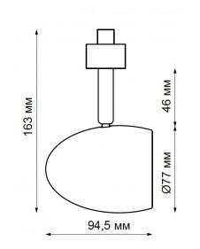Трековый светильник Novotech VETERUM 370547