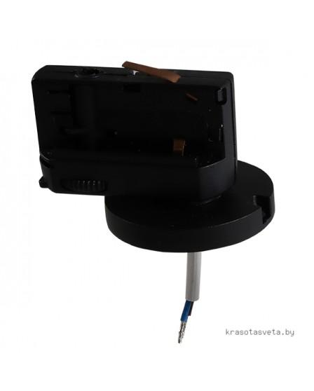 Светильник Трековое крепление с 1-фазным адаптером к 05101x/21444x Lightstar ASTA 592017