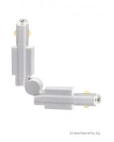 Светильник Novotech Гибкий соединитель с токопроводом для шинопровода 135020