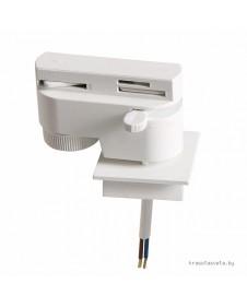 Трековое креплением с 1-фазным адаптером к 05102X/05103X белый LIGHTSTAR ASTA 592026