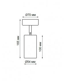 Светильник Novotech PIPE 370417