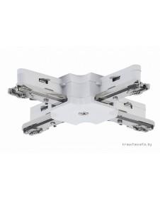 X-образный соединитель для шинной системы Paulmann U-RAIL 97687