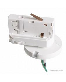 Трековое крепление с 3-фазным адаптером к 05104X IP65 белый LIGHTSTAR ASTA 594076
