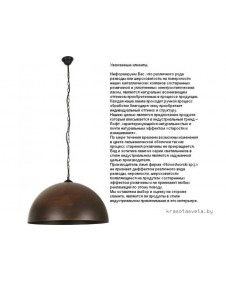 Светильник Nowodvorski HEMISPHERE RUST L 6368